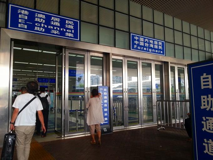 東莞→九龍2(Dongguan → Kowloon.)