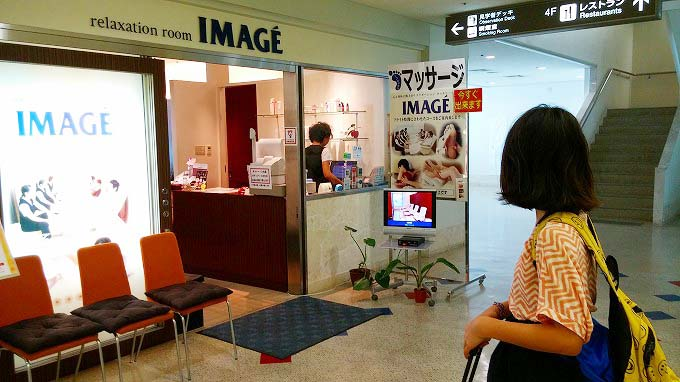 Massage parlor・At Naha Airport