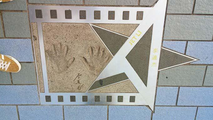 Jet Li(李連杰)星光大道 Part1(Avenue of Stars.)