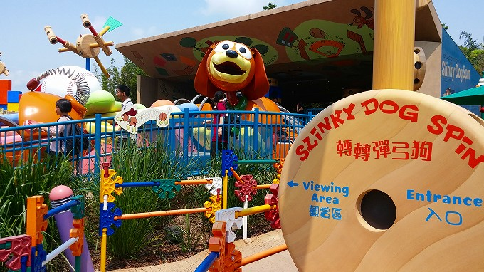 Slinky dog spin。香港迪士尼樂園 Part3(Hong Kong Disneyland.)