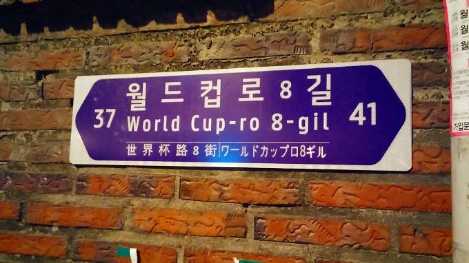 世界杯路8街/ワールドカップロ8ギル - インノ・ホステルへ(Way to Inno Hostel.)