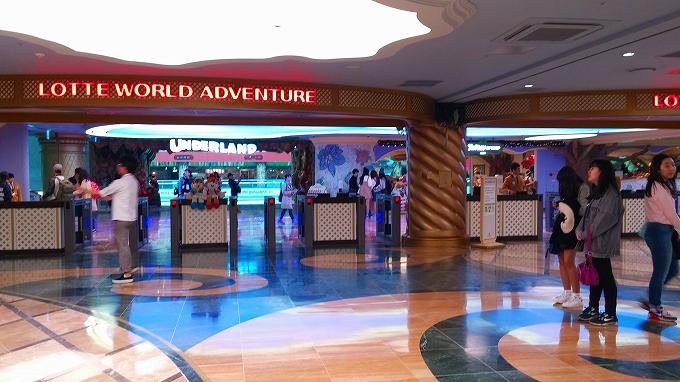 入場ゲート - ロッテワールド(Lotte World.)