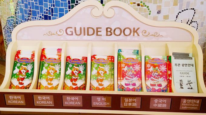 ガイドブック - ロッテワールド(Lotte World.)