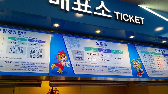 チケットを購入 - アイススケートリンク(Lotte World.)