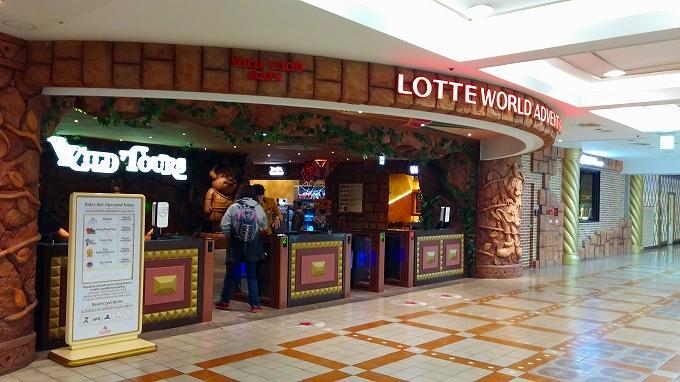 こちらが入場口 - アイススケートリンク(Lotte World.)