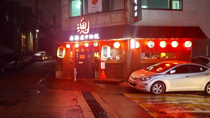 日本風の居酒屋 - ホステルへ(The way back to the hostel.)