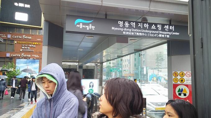 明洞駅地下街 - 明洞中区(チュング)散策(Walk in Myeong-dong.)