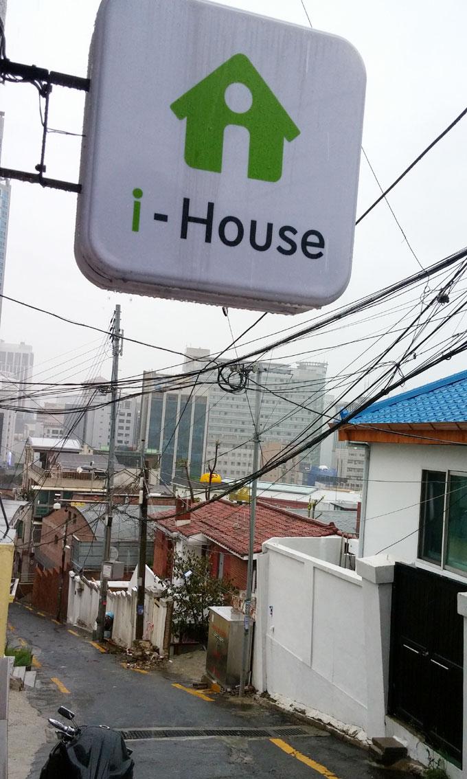 小さな看板 - iハウス(i house.)