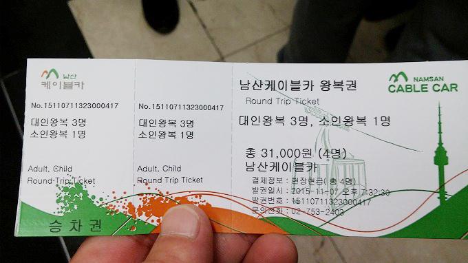ケーブルカー往復(Round-Trip)チケット - 南山ケーブルカー(N Seoul Tower.)