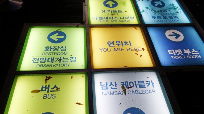 Nソウルタワー(N Seoul Tower.)