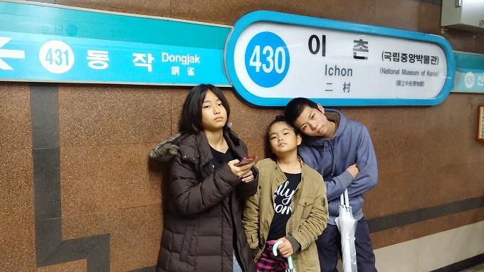 二村(イチョン)駅に到着 - 国立中央博物館へ(To National Hangeul Museum.)