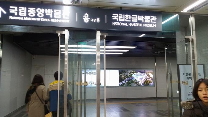 国立中央博物館へのサイン - 国立中央博物館へ(To National Hangeul Museum.)