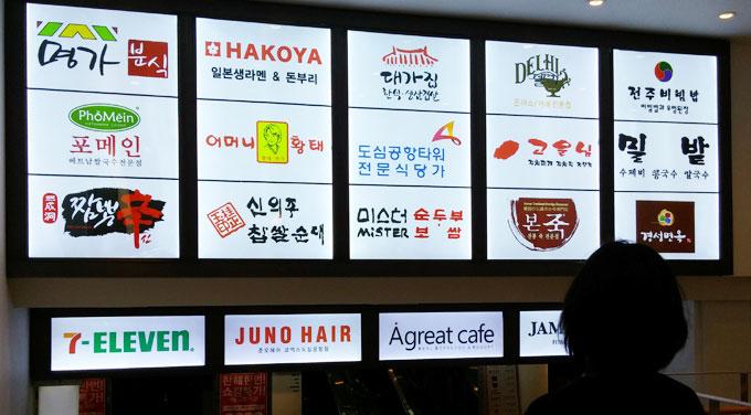 レストラン街を発見 - コエックスモール(coex mall.)