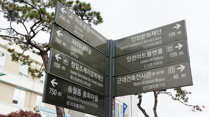 サインボード - 仁川散策