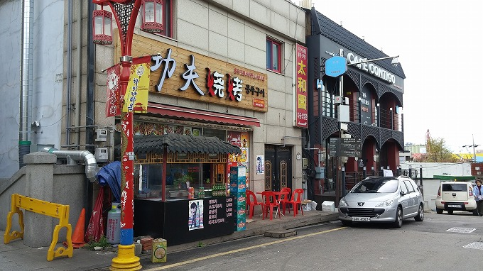 仁川中華街