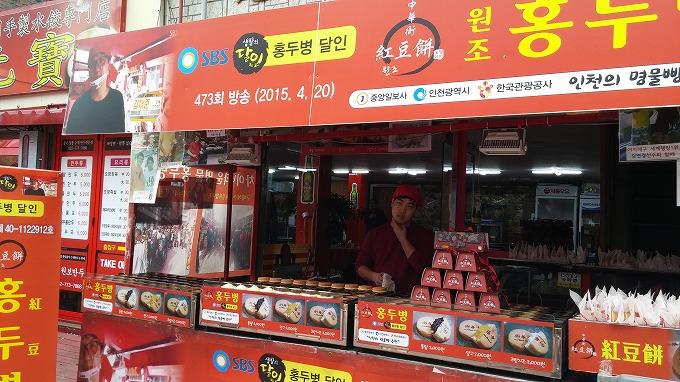 紅豆餅(ホンドゥビン) - 仁川中華街・買食