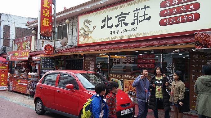 北京荘 - 仁川中華街・買食