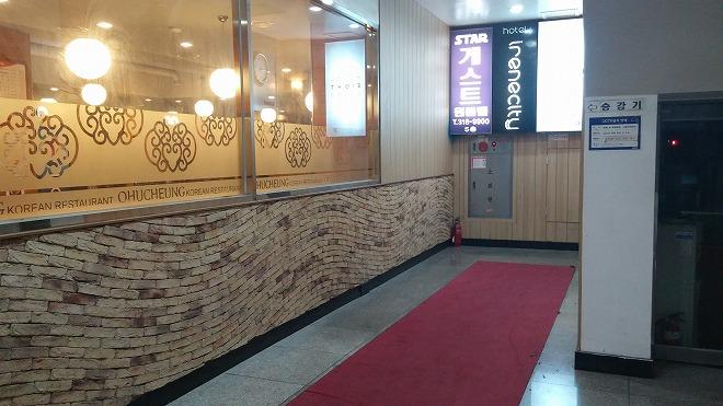 韓国ソウル・スターゲストハウス(Star Guest House)ホテルビル一階