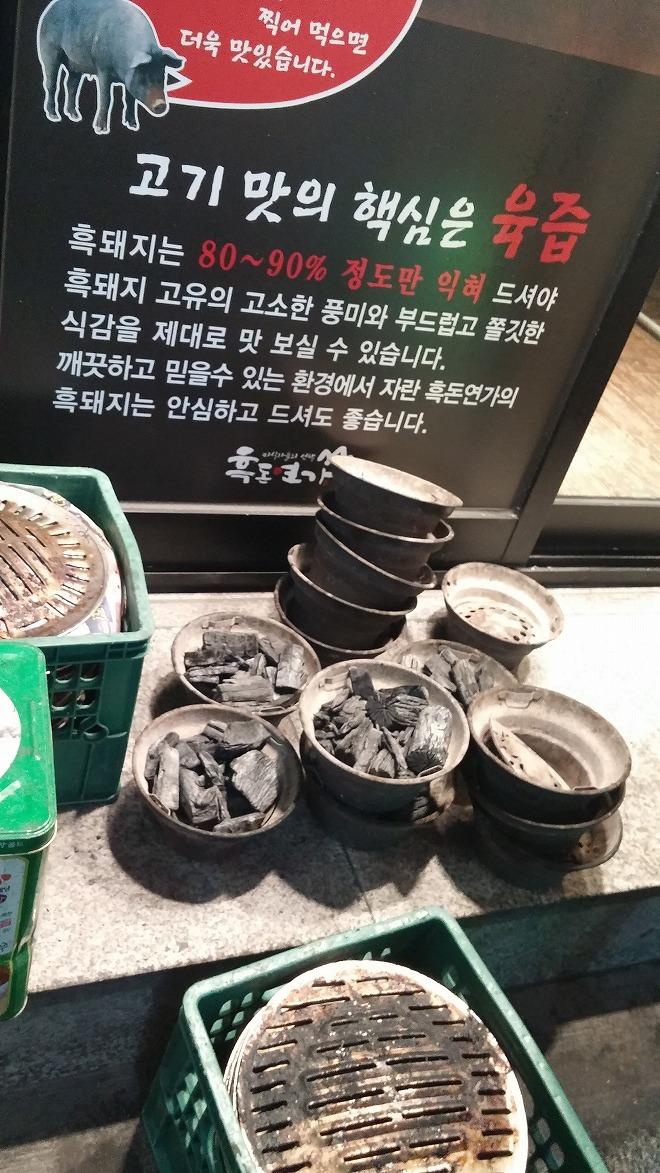 韓国焼肉(コギグイ)