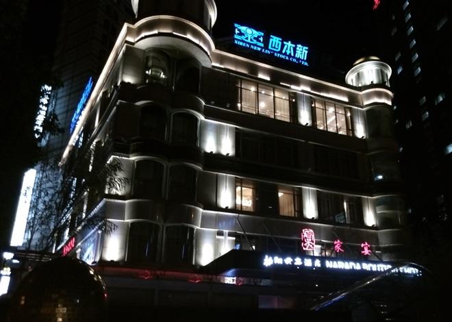 上海柏陽君亭酒店/ ナラダブティックホテル上海ホンコウ