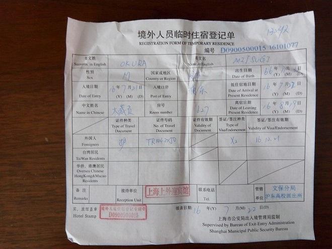 中国滞在証明書「境外人員臨時住宿登記単」。