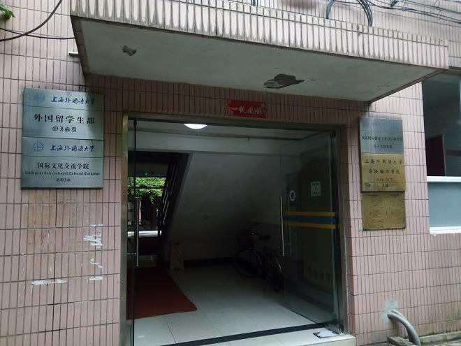 上海外国語大学 外国留学生部。