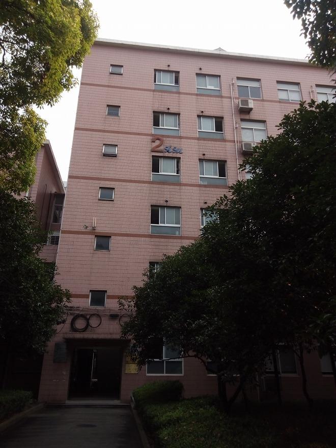 上海外国語大学 外国留学生部 外観。
