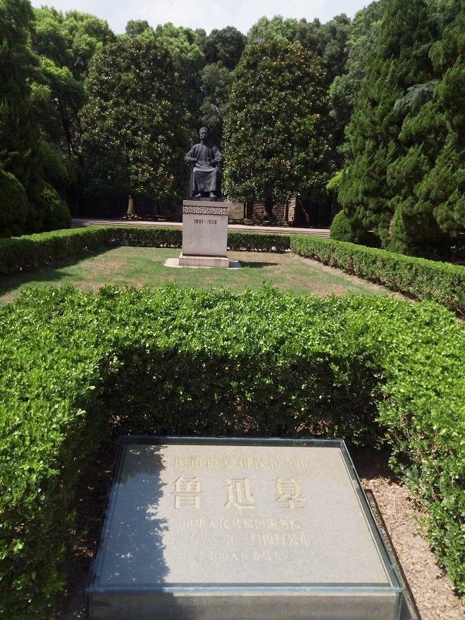 魯迅のお墓。