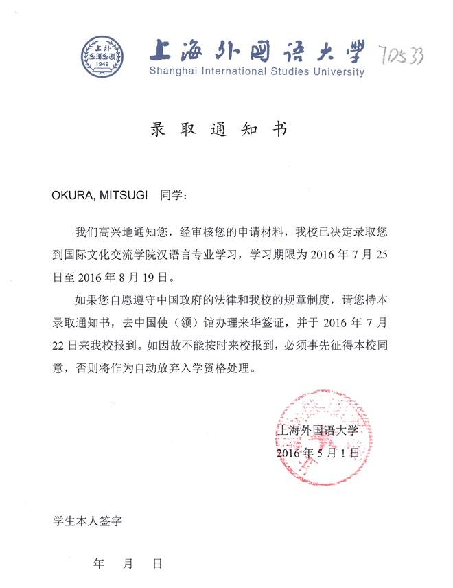 上海外国語大学 入学許可証「録取通知書」。