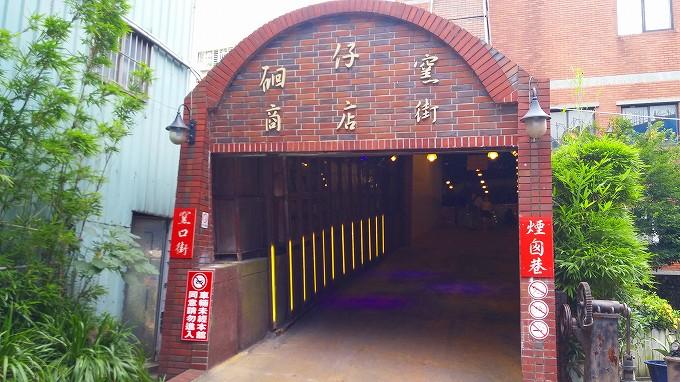 鶯歌陶瓷老街(Ying ge taoci lao jie.)