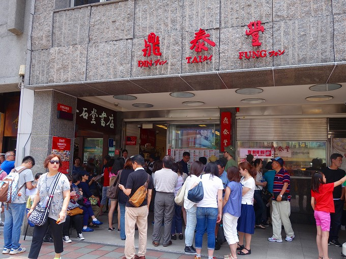 鼎泰豊(Din Tai Fung.)・MRT東門駅・永康街周辺(MTR Dong men zhan zhoubian.)