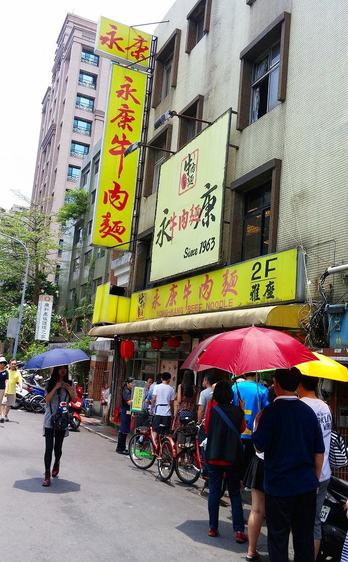 永康牛肉麺・MRT東門駅・永康街周辺(MTR Dong men zhan zhoubian.)