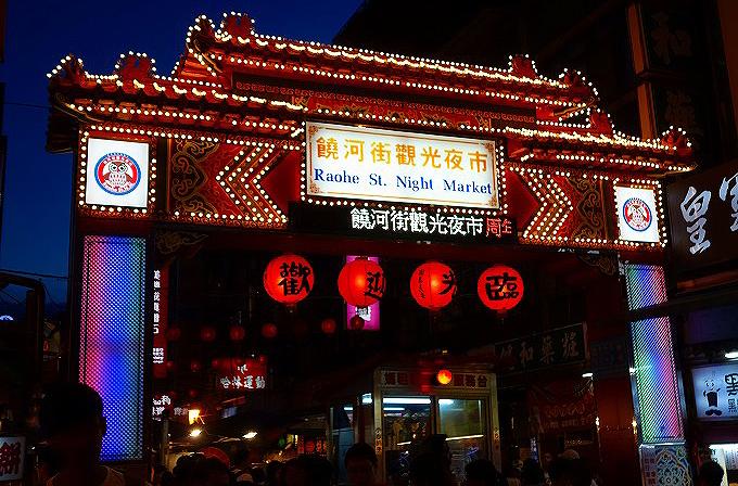 曉河街夜市(xiao he jie yeshi.)