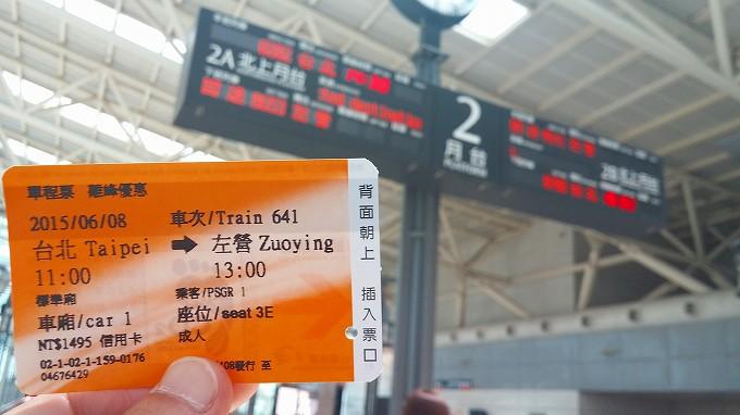 高雄(カオシュン)市・左管駅・台湾南部へ(Go to the south.)