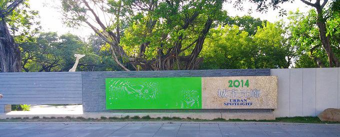 高雄中興公園・城市光廊(Urban spotlight)・高雄市散策(xiong sance.)