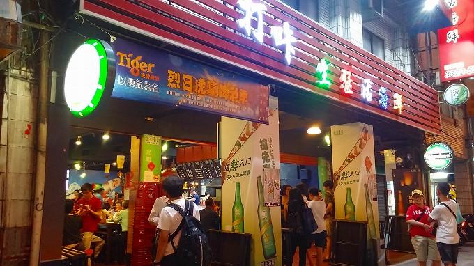 台湾居酒屋(taiwan shi Jujiuwu.)
