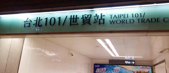 台北101(Taipei 101 Mall/ 台北金融大樓)・信義区散策(xinyi qu sance.)