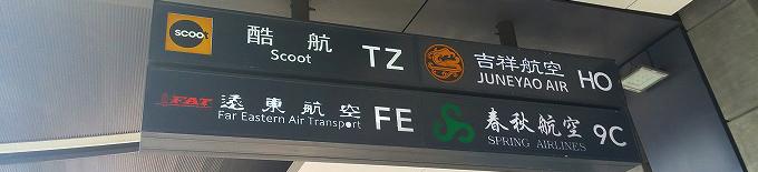 桃園国際空港・台湾を後に(likai taiwan.)