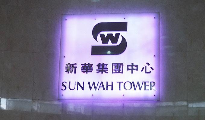 新華集団中心(SUN WAH TOWER)。