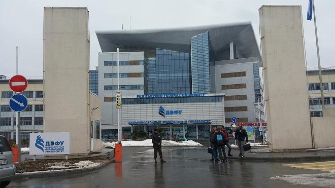 ロシア極東連邦大学