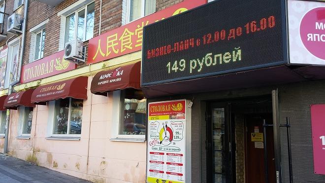 ウラジオストク観光6