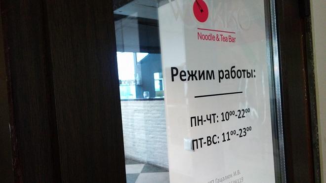 その他のレストラン・ウラジオストク