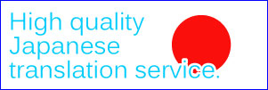 High quality Japanese translation service. Of course we can translate other languages too.