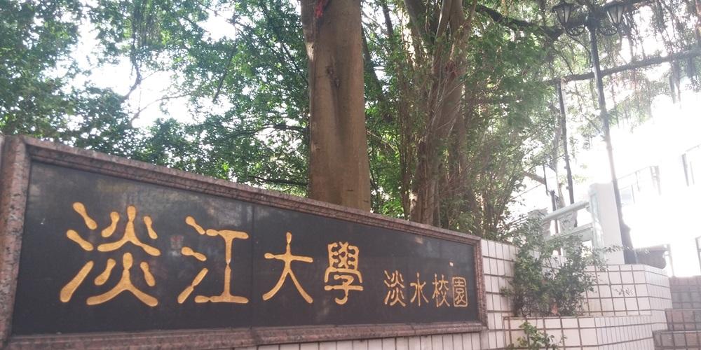台湾・淡水大学。