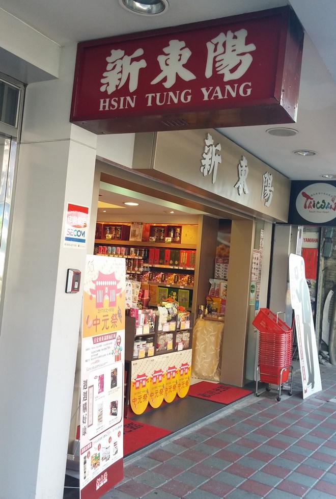 台湾・淡水。著名紀念品商店