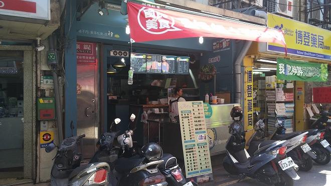 台湾・新北市淡水。淡水の食堂にて。