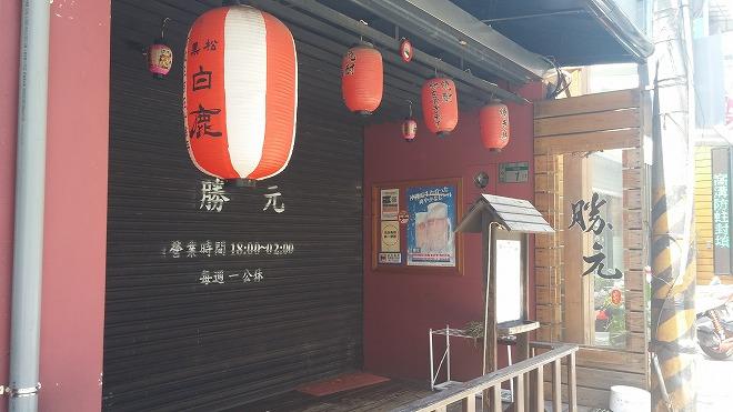 台湾・新北市淡水。淡水の日本式居酒屋。