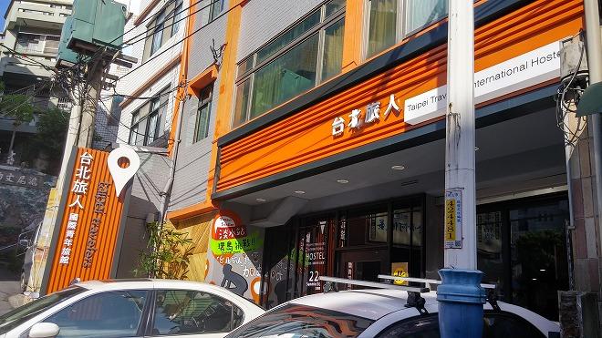 台湾・新北市淡水。台北旅人国際青年旅舍