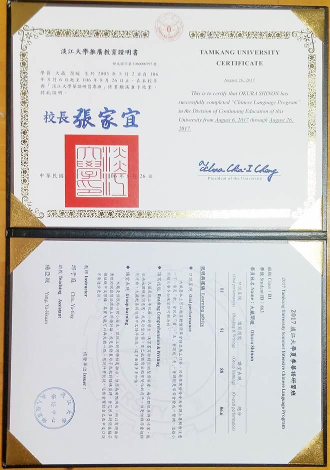 台湾・新北市、淡水。淡江大學推廣教育證明書
