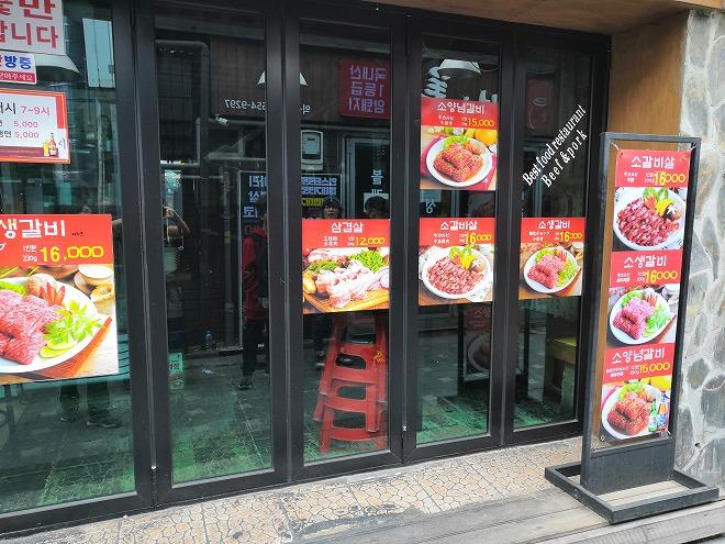 韓国・ソウル鍾路3街駅・焼肉屋街
